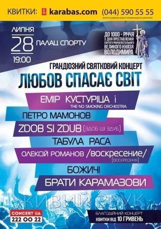 Lubov_spaset_mir