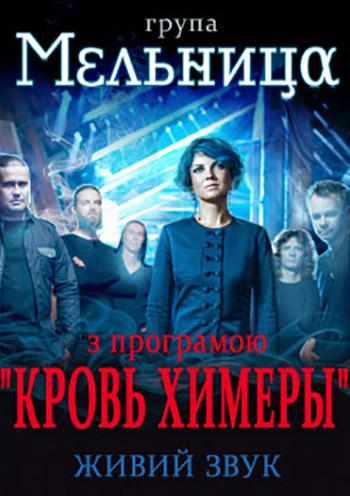 Melnitsa_11_11_17_Nau